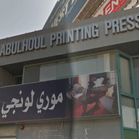offset digital printing